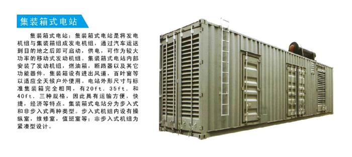 集装箱式发电机组